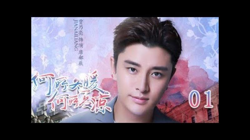 何所冬暖何所夏凉 01丨What and What a Cool Summer 01(主演:王子文,贾乃亮)