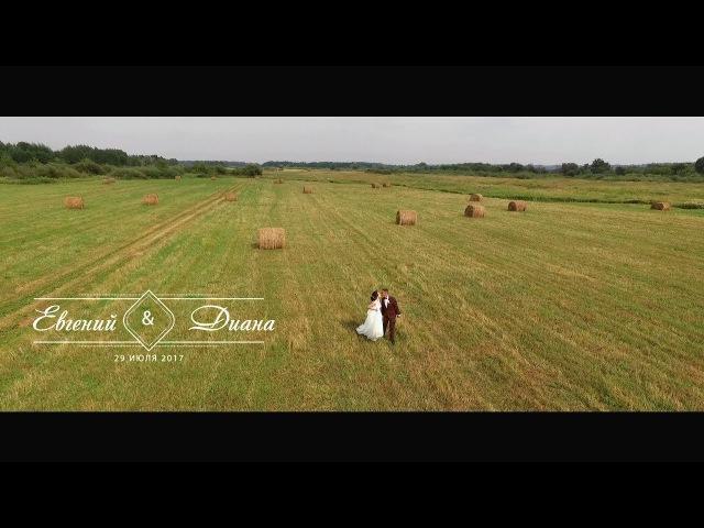 Евгений и Диана - промо 29.07.2017