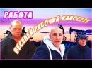Новая жизнь Дяди Юры / Работа ( 21 - Серия )