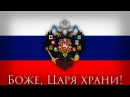 All Anthems of Russia (Все гимны России) (1716 - 2 ) REMAKE
