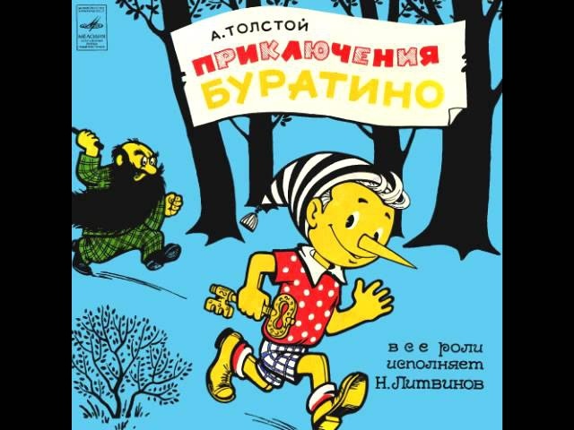 СЛУШАТЬ Детские сказки - Золотой ключик