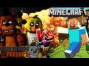 Великая Рэп Битва - Пять Ночей С Фрэдди VS Майнкрафт   Five Nights at Freddy's VS Minecraft