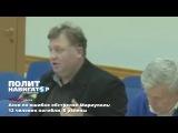 Азов по ошибке обстрелял Мариуполь: 12 человек погибли, 8 ранены