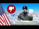 =Обзор ИРП= Арктический сухпай Америки MCW