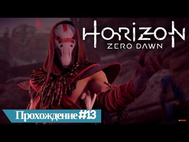 Horizon Zero Down эпические сражения с робозверями