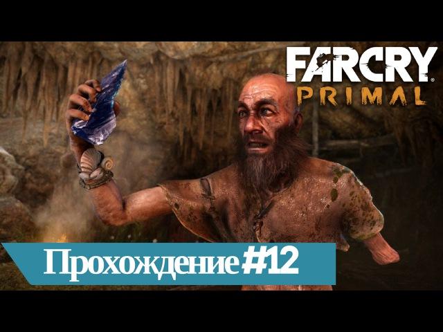 Far Cry Primal - подружился с бомжом. Кровь Уруса | ИГРЫ ПРО доисторические хищники