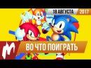 Во что поиграть на этой неделе — 18 августа StarCraft Remastered, Sonic Mania, Agents of Mayhem