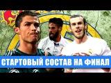 Стартовый состав на ФИНАЛ Лиги Чемпионов 2017 | Ювентус - Реал Мадрид