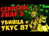 Five Nights At Freddy's 3 - УБИЙЦА и УКУС 87