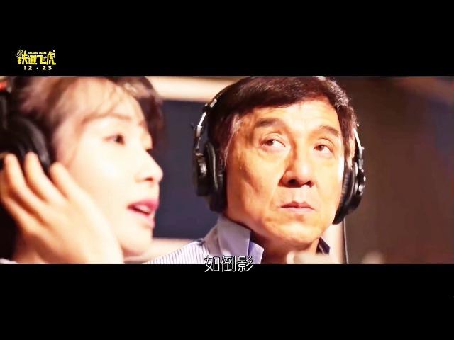 Железнодорожные тигры Клип Railroad Tigers 2016 Джеки Чан и Вэй Юньси Free Cinema 2