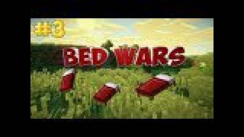 Bed Wars. Майнкрафт выживание с 1 Сердцем!