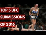 Top 5 UFC Submissions of 2016
