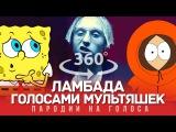 360 VIDEO ЛАМБАДА Голосами Мультяшек (T-Fest x Скриптонит)