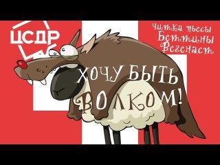Беттина Вегенаст (Bettina Wegenast) «Хочу быть волком!» | Читка Швейцарской драматургии в ЦСДР