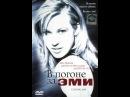 В погоне за Эми — смотреть онлайн — КиноПоиск