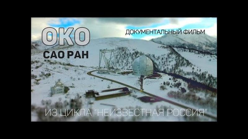 Око САО РАН (Документальный фильм)