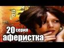 Авантюристка 20 серия из 20 детектив боевик криминальный сериал