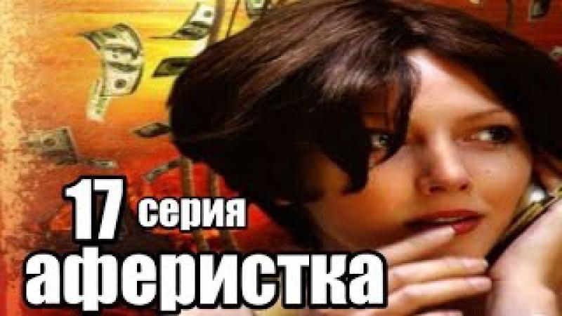 Авантюристка 17 серия из 20 детектив боевик криминальный сериал