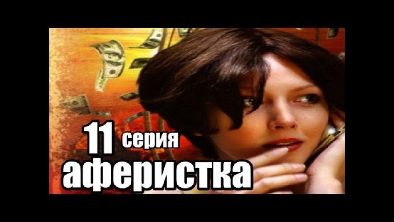 Авантюристка 11 серия из 20 детектив боевик криминальный сериал