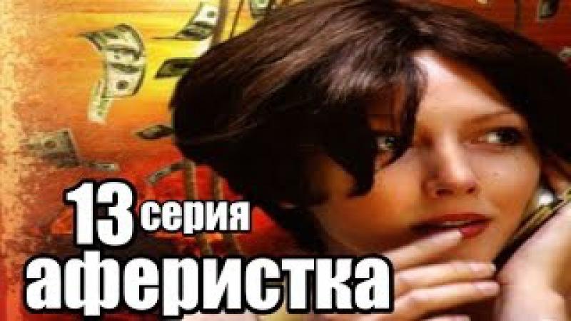 Авантюристка 13 серия из 20 детектив боевик криминальный сериал