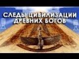 Запретные Темы Истории. Следы Цивилизации Древних Богов (документальный фильм)