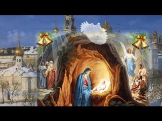 С Рождеством и Новым годом!Видео поздравление,музыкальная открытка на Рождество,