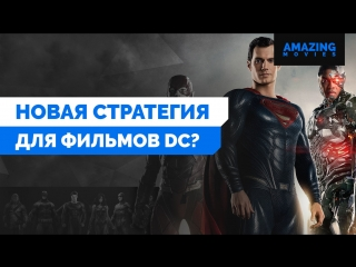 Новости | Кино: Новая стратегия для фильмов DC?