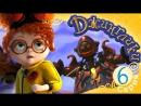 Пылесос разбушевался 6 серия Джинглики новые российские мультфильмы для детей