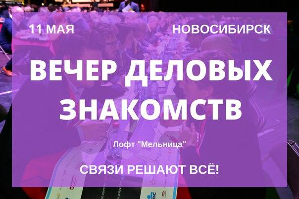 11 мая в Новосибирске состоится 4-й ВЕЧЕР ДЕЛОВЫХ ЗНАКОМСТВ для руково