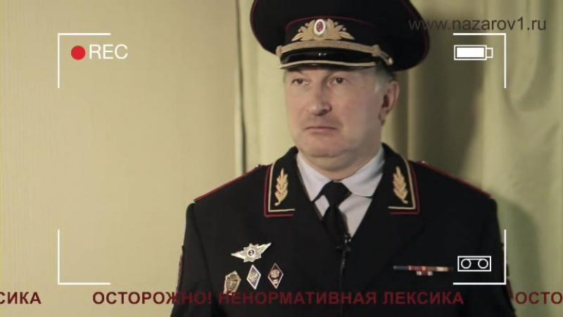 Генерал-полковник полиции Максим Правдюк. Ролик № 1