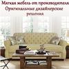 ПМ - диваны, кровати, по индивидуальным заказам