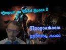 Стрим по Dead Space 2 (Дежавю) 7 часть