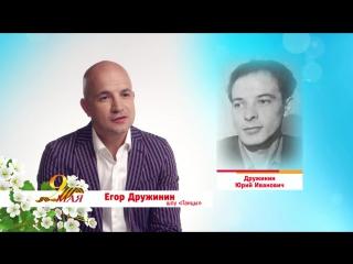 День Победы: Егор Дружинин