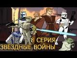 Звездные Войны: Войны Клонов (8 серия) 2004