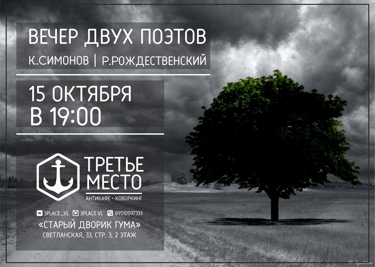 Афиша Владивосток Вечер двух поэтов / 15.10 Третье место