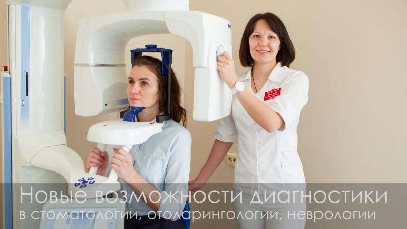 Компьютерный томограф Planmeca ProMax 3D смотреть онлайн без регистрации