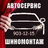 Автосервис и шиномонтаж