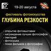 """Фотофестиваль """"Глубина резкости"""" 19-20 августа"""