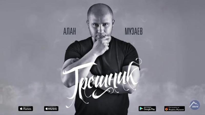 Алан Музаев - Грешник _ Премьера песни 2017