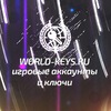 World-Keys.ru - Мир игровых аккаунтов и ключей