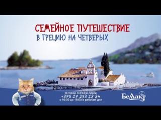 Беллакт. Еженедельный розыгрыш велосипедов и тура в Грецию!