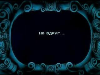 Приключения капитана Врунгеля. Серия 5 (сериал 1976 – 1979)