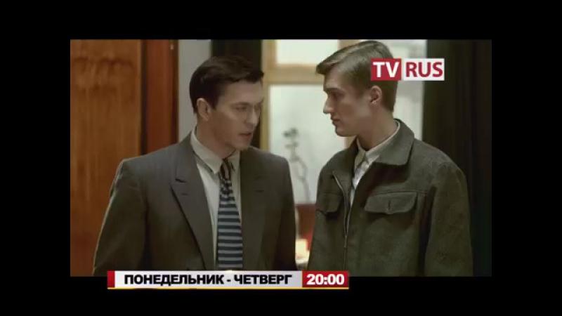 Анонс Т-с Дело следователя Никитина Телеканал TVRus