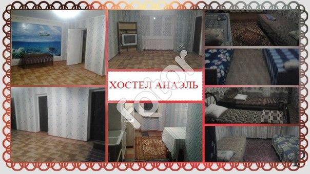 Недорогая гостиница, 400 рублей в сутки с человека.  89082144447 и наш