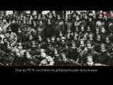 100 фактов о 1917. Кавказская туземная конная дивизия