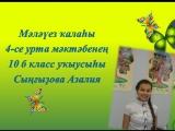Сыңғыҙова Азалия. Ғ.Туҡай «Тыуған ауыл»