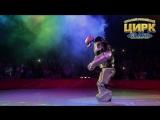 Промо ролик цирк GRAND