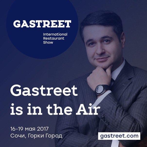 Какая она #СилаЧаевых? Расскажем и покажем на #gastreet уже через 4 дн