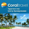 Coral Travel Тверская