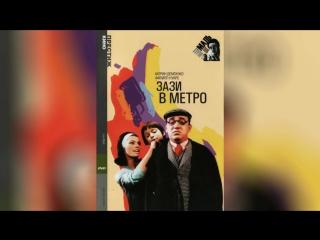 Зази в метро (1960) | Zazie dans le m